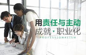 韩鹏飞-用责任与主动成就职业化