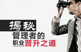 刘璟波-揭秘管理者的职业晋升之道