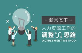 肖婷-新常态下人力资源工作的调整思路