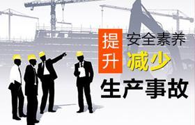 曹贤龙-提升安全素养,减少生产事故