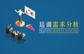 杨钢-培训需求分析