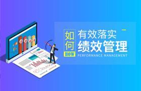 刘芳-如何有效落实绩效管理