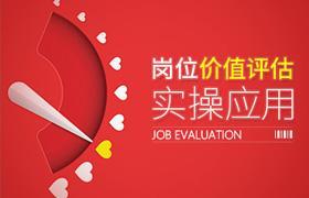 冯涛-岗位价值评估实操应用