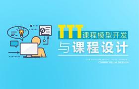 周茂源-ttt课程模型开发与课程设计